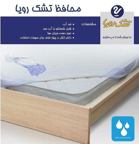 محافظ ضد آب تشک تخت رویا (پارچه ضد آب)