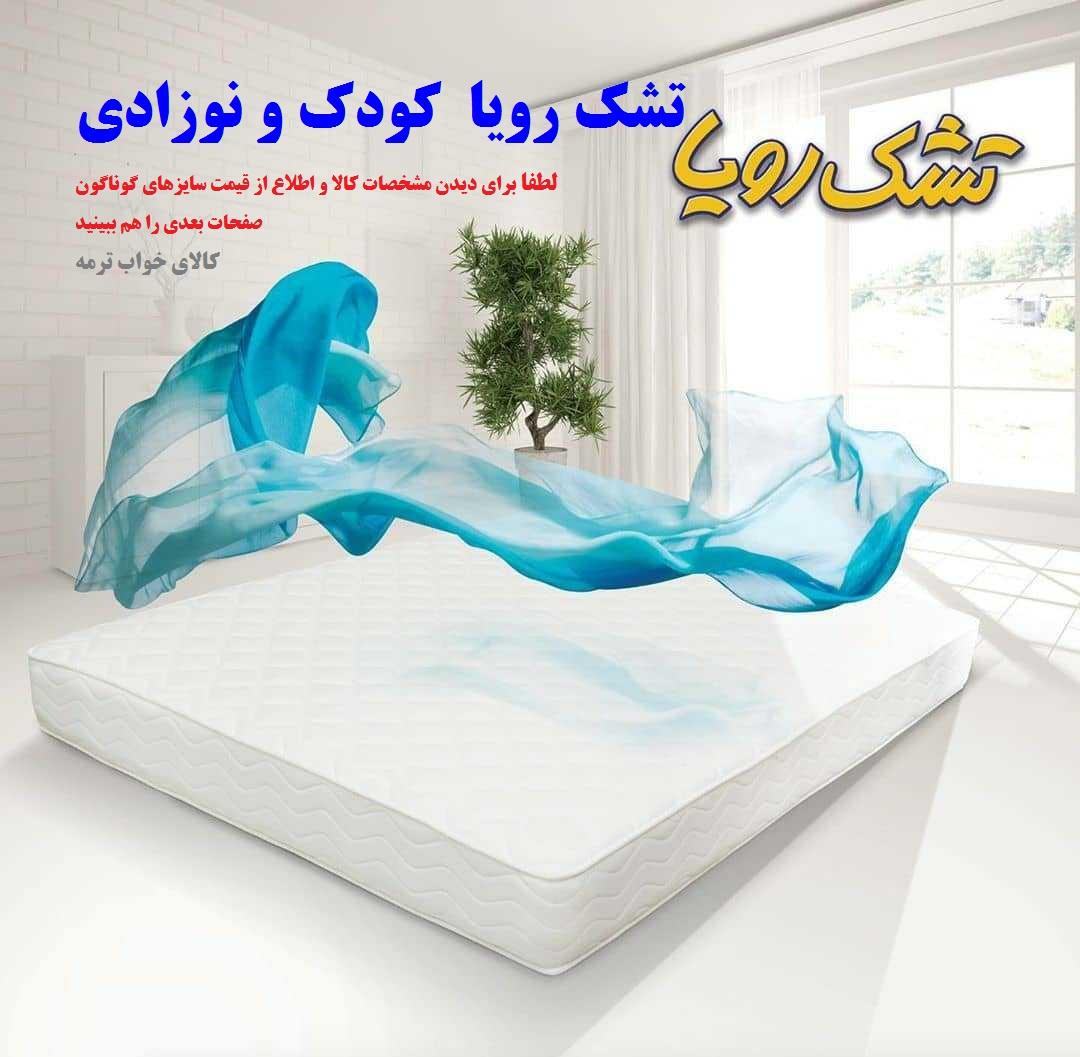 تشک تخت رویا کودک (فنر متصل) دارای 2 سال ضمانت