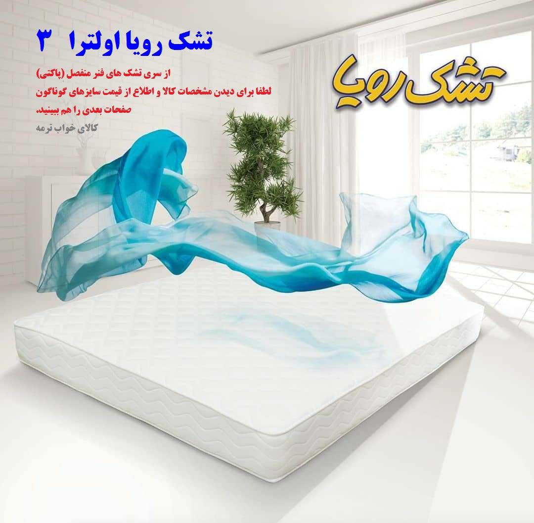 تشک تخت رویا (فنر منفصل یا پاکتی) سری اولترا 3 دارای (7 سال ضمانت)