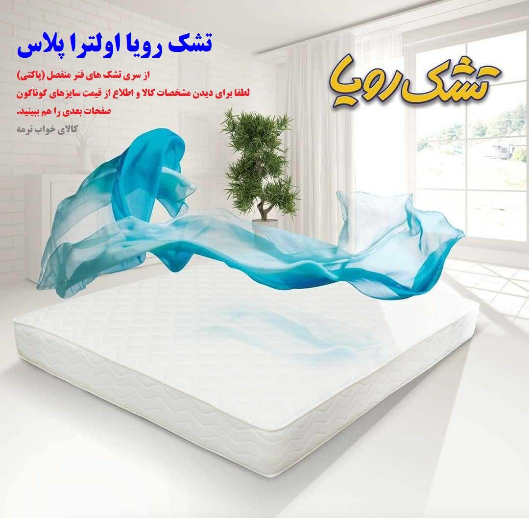 تشک تخت رویا (فنر منفصل یا پاکتی) سری اولترا پلاس دارای (9 سال ضمانت) + cell pocket
